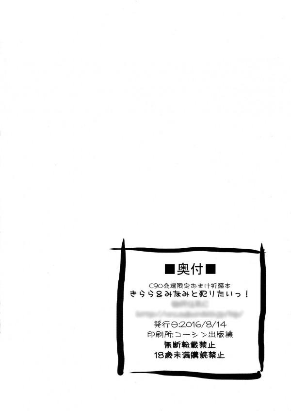みらい、リコ、きらら、みなみが輪姦レイプされまくって性奴隷にされちゃってるエッチ漫画です~www【プリキュア エロ漫画・エロ同人】 02_008