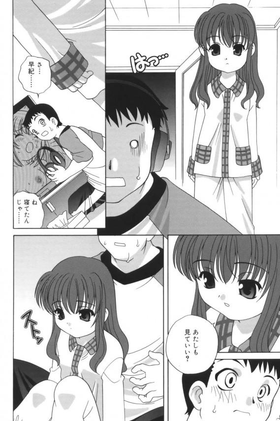 【エロ漫画】ロリータ貧乳の妹がお兄ちゃんにセックス中出しされちゃってるーww近親相姦エッチ漫画なのだwww03