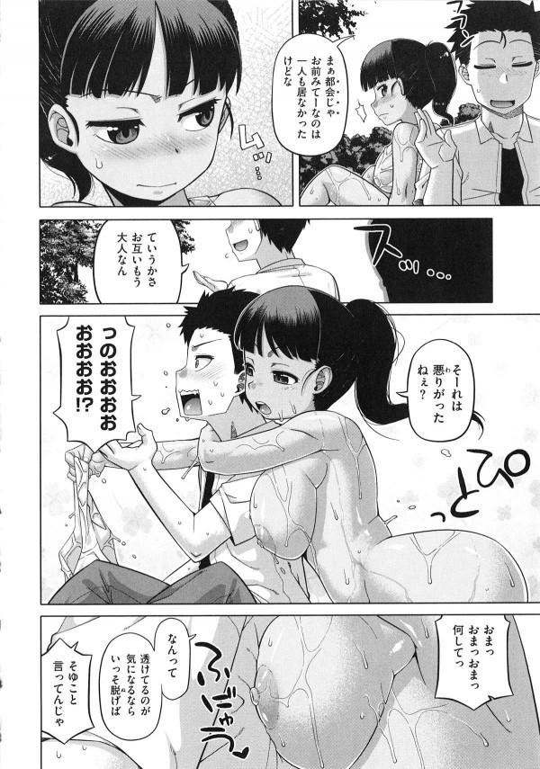 【エロ漫画】痴女巨乳の幼馴染がちんこしゃぶってきたから発情してセックス中出し~って青姦エッチしたった~www03