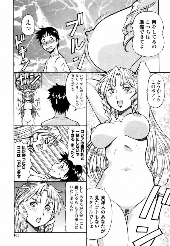 【エロ漫画】エッチで白黒つけるってちんこしゃぶってセックスさせちゃってる【ITOYOKO エロ同人】_04