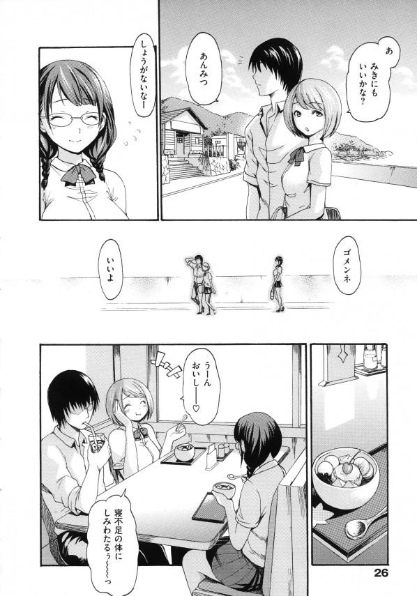 【エロ漫画】眼鏡っ子巨乳の女子校生が学校で友達の彼氏にセックス中出しさせまくってNTRしちゃっているんだけど…05