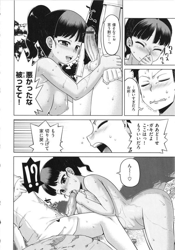 【エロ漫画】痴女巨乳の幼馴染がちんこしゃぶってきたから発情してセックス中出し~って青姦エッチしたった~www05
