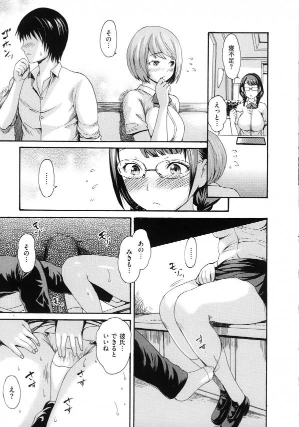 【エロ漫画】眼鏡っ子巨乳の女子校生が学校で友達の彼氏にセックス中出しさせまくってNTRしちゃっているんだけど…06