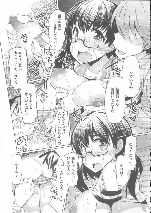 【エロ漫画】眼鏡っ子巨乳の女子校生がちんこしゃぶったりセックス中出しされて絶頂してるラブラブエッチ漫画だおwww06