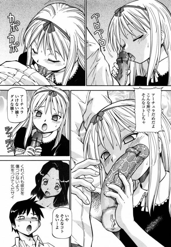【エロ漫画】貧乳ロリータ少女がちんこしゃぶって口内射精させたり中出しセックスさせて…【ITOYOKO エロ同人】_08