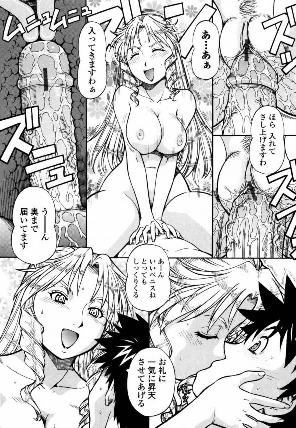 【エロ漫画】エッチで白黒つけるってちんこしゃぶってセックスさせちゃってる【ITOYOKO エロ同人】_08