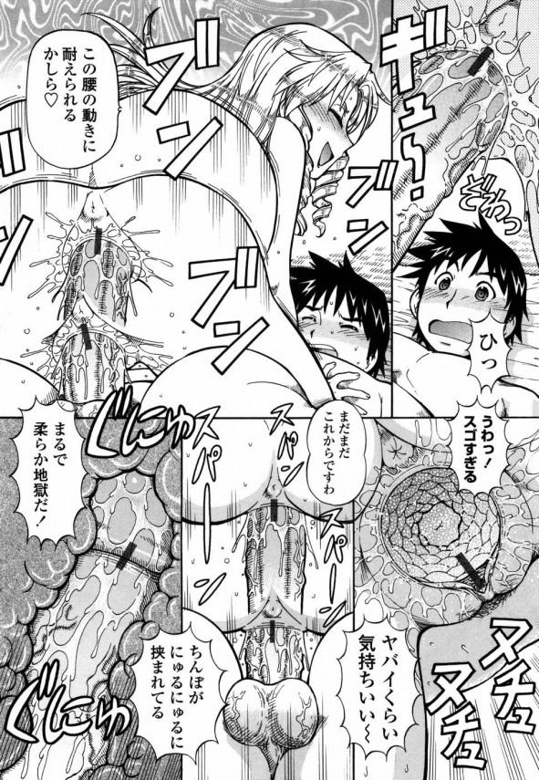 【エロ漫画】エッチで白黒つけるってちんこしゃぶってセックスさせちゃってる【ITOYOKO エロ同人】_09
