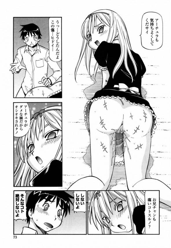 【エロ漫画】貧乳ロリータ少女がちんこしゃぶって口内射精させたり中出しセックスさせて…【ITOYOKO エロ同人】_10