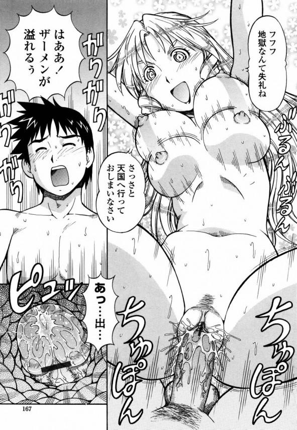 【エロ漫画】エッチで白黒つけるってちんこしゃぶってセックスさせちゃってる【ITOYOKO エロ同人】_10