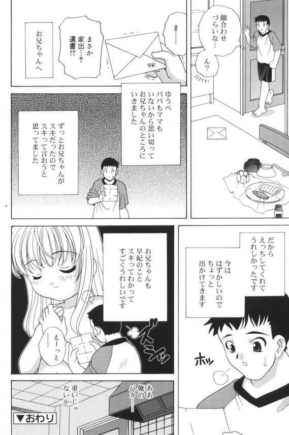 【エロ漫画】ロリータ貧乳の妹がお兄ちゃんにセックス中出しされちゃってるーww近親相姦エッチ漫画なのだwww12