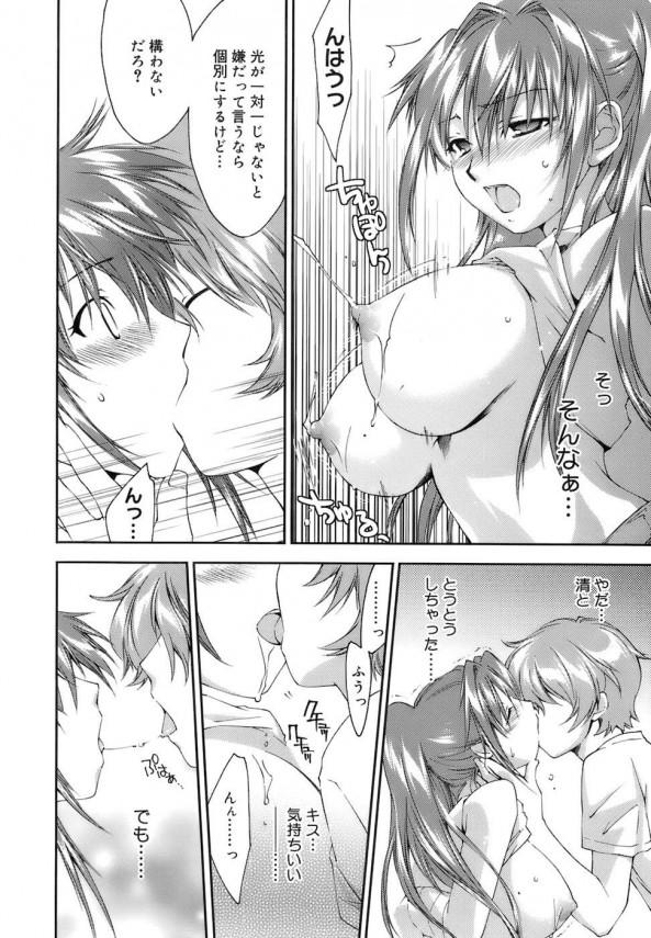 【エロ漫画】幼馴染の双子と3P乱交エッチしちゃってる巨乳美少女女子校生が2穴でセックスされて中出し顔射ぶっかけされちゃうー12