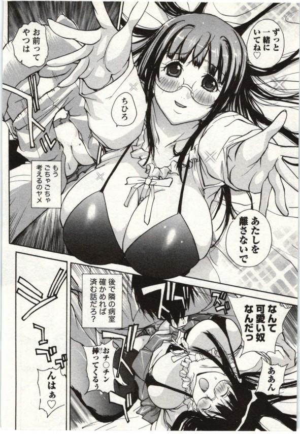 【エロ漫画】ムチムチ巨乳眼鏡っ子の彼女がお口でご奉仕エッチしたりセックス中出しさせて絶頂しちゃってるーwww13