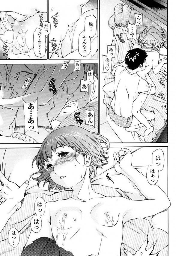 処女貧乳ロリな女子校生の同級生がHしたいって言うから手マンしてセックス中出ししまくたった~wwwwwwwwwww 14