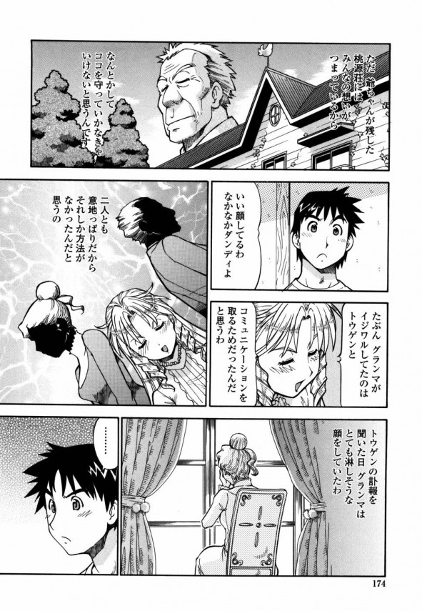 【エロ漫画】エッチで白黒つけるってちんこしゃぶってセックスさせちゃってる【ITOYOKO エロ同人】_17