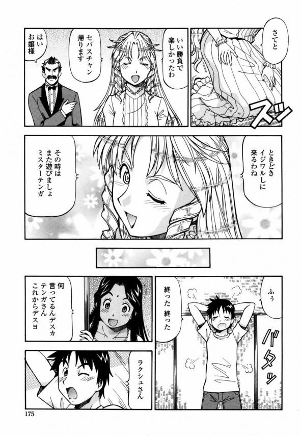 【エロ漫画】エッチで白黒つけるってちんこしゃぶってセックスさせちゃってる【ITOYOKO エロ同人】_18
