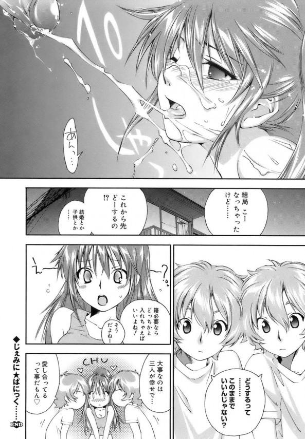 【エロ漫画】幼馴染の双子と3P乱交エッチしちゃってる巨乳美少女女子校生が2穴でセックスされて中出し顔射ぶっかけされちゃうー26