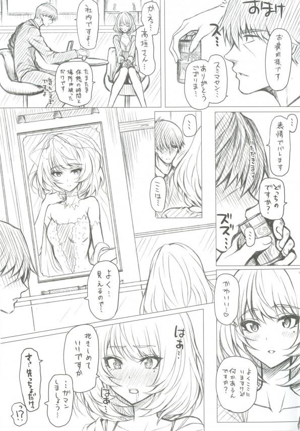 巨乳美少女アイドル楓さんがPさんと一緒にお風呂に入ってラブラブエッチしちゃってるよ~www【デレマス エロ漫画・エロ同人】 30