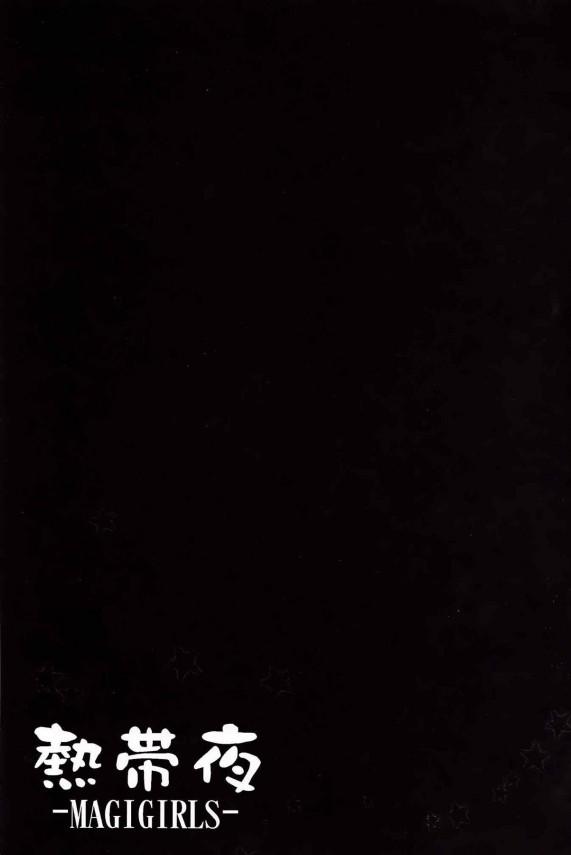 練紅玉とモルジアナがシンドバッドとアリババにセックス中出しされちゃってるエッチ漫画2本だおww【マギ エロ漫画・エロ同人】 pn002