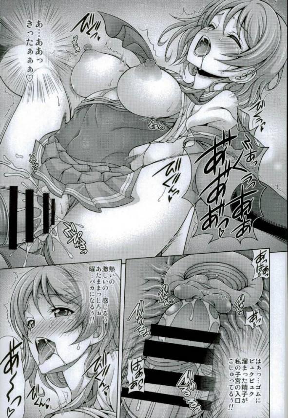 先生に学校でレイプされてしまった曜ちゃんが性奴隷にされて中出しセックスされまくるよwww【ラブライブ!  エロ漫画・エロ同人】 pn009