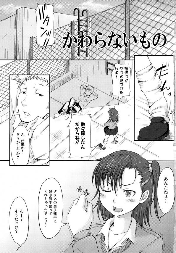 【エロ漫画】処女巨乳幼馴染の女子校生に学校で発情してしまい、セックス中出し~って屋上で青姦エッチしたった~wwwwwwwwwwwww