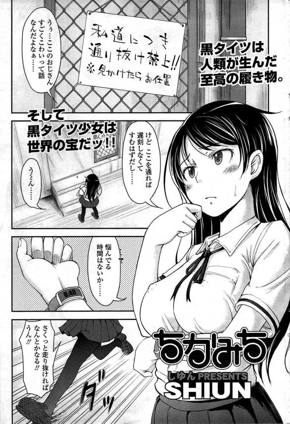 【エロ漫画】フェンスの穴にハマってる巨乳女子校生のまんことアナルの2穴にセックス中出ししてみた結果がこちらwwwwwwwww