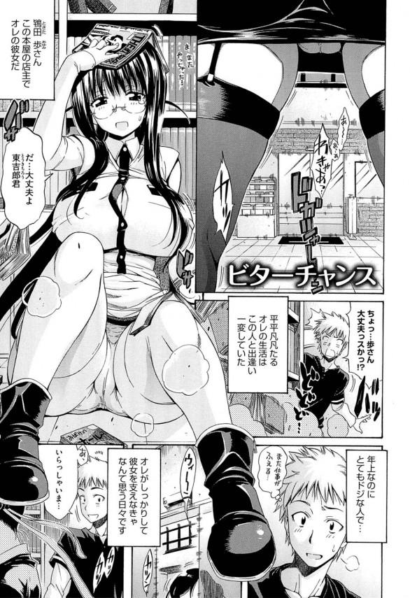 【エロ漫画】痴女巨乳熟女のお姉さんと可愛い彼女にセックス中出ししまくって3Pハーレムエッチ最高【天太郎 エロ同人】