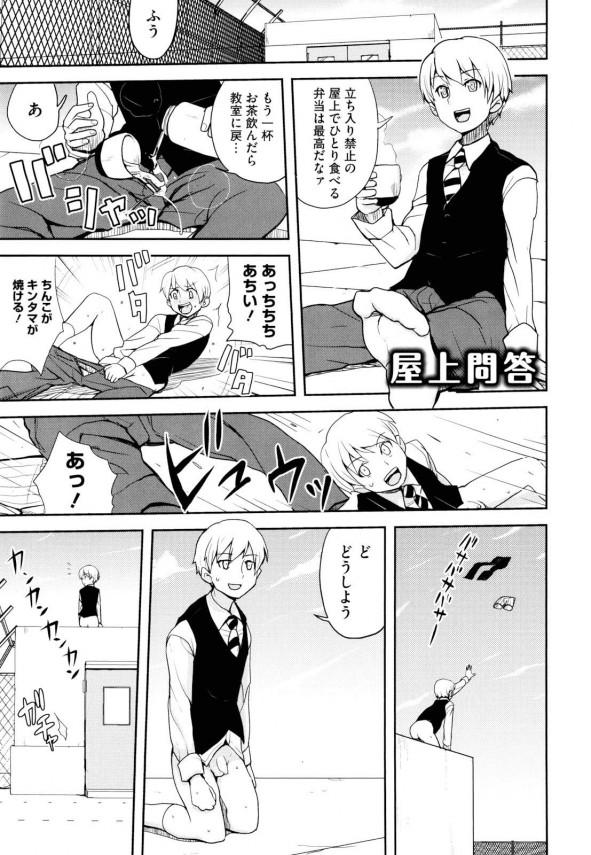 【エロ漫画】巨乳かわいい女子校生が学校の屋上でセックス中出し~って野外エッチされまくって絶頂【縁山 エロ同人】