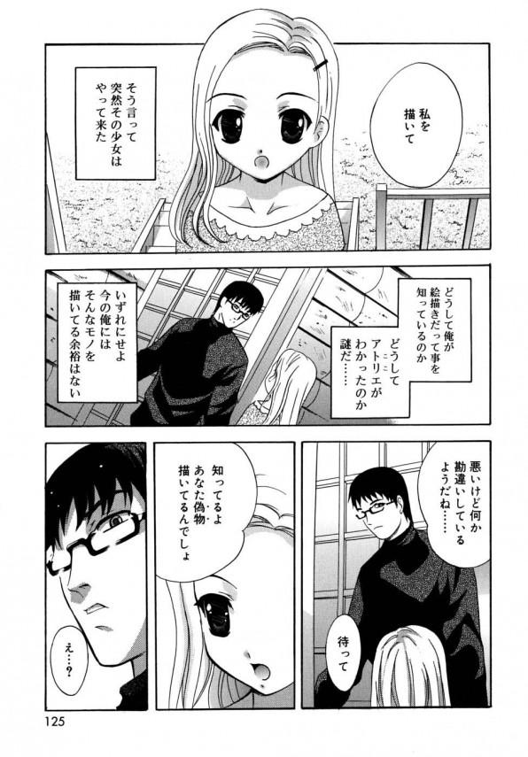 【エロ漫画】ロリータ貧乳のえっちな少女がちんこペロペロするから手マンしてセックス中出し~って絶頂させたった~【ありのひろし エロ同人】