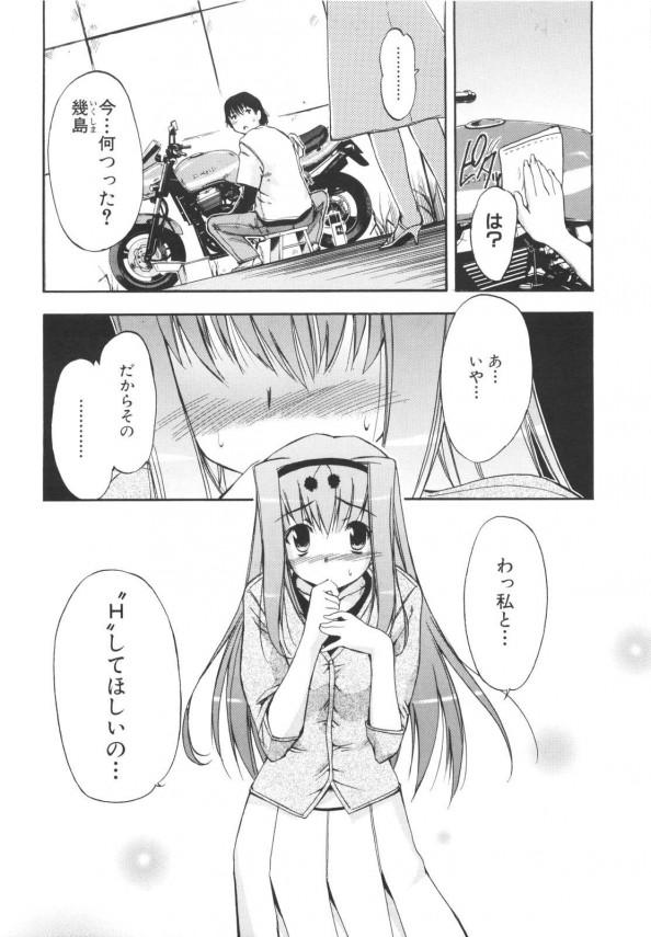 【エロ漫画】巨乳可愛い少女がHシテって言うからホテルに行ってセックス中出ししまくったった結果w【犬 エロ同人】