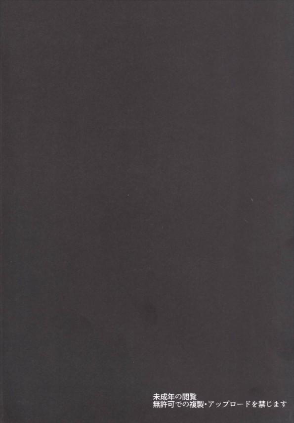 下衆なソロモンに拘束されたマシュ、ジャック、ジャンヌ、カサハたちが調教されて性奴隷になっちゃたおww【FGO エロ漫画・エロ同人】 003