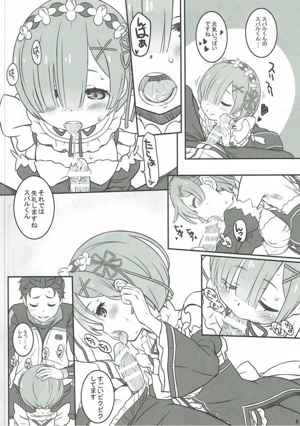 ロリメイド姉妹のレムとラムがスバルと3Pセックス♡マンコもアナルもぐっちゃぐちゃwwww【リゼロ エロ漫画・エロ同人】 004