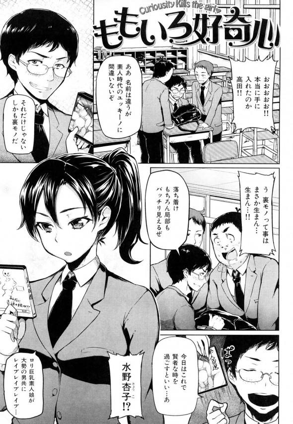 【エロ漫画】学校でエッチなDVDを見ていた巨乳女子校生の美少女が何でもするって言うから、まんことあなる2穴でセックスしたったwwwww