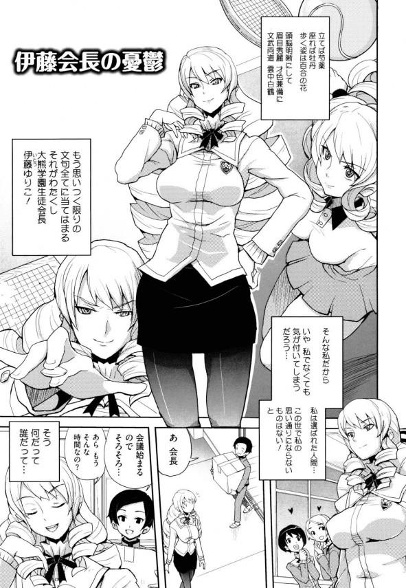 【エロ漫画】巨乳えっちな生徒会長のお嬢様女子校生が学校で男子にセックス中出し顔射ぶっかけされまくって絶頂していたら…【縁山 エロ同人】
