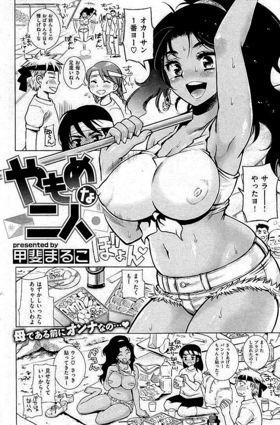 娘の運動会に参加したムチムチ巨乳熟女の未亡人お母さんが学校でちんこしゃぶったりセックス中出ししてもらって絶頂しちゃってるおww 01