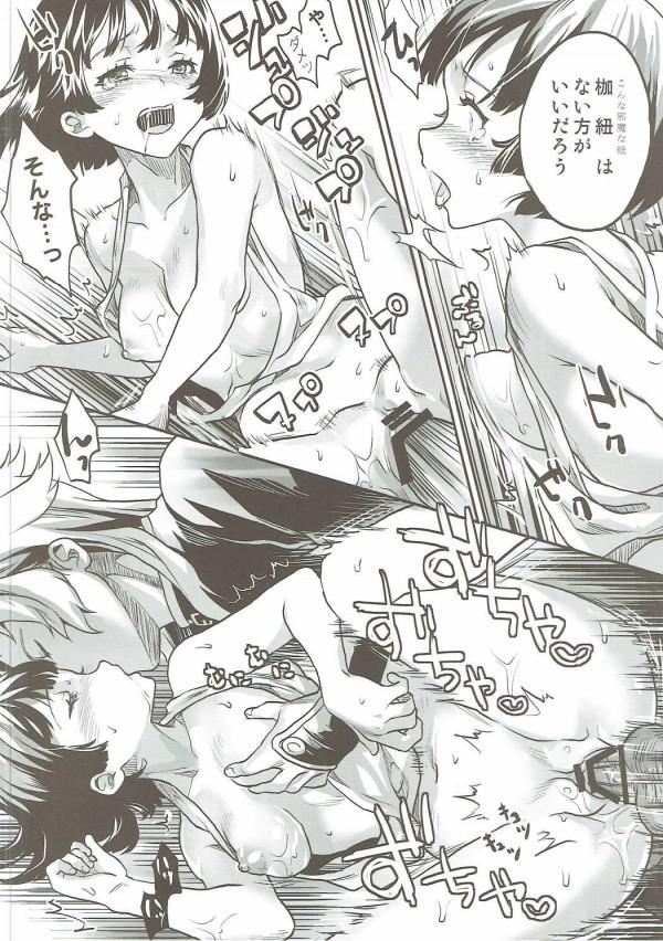 ロリ巨乳の無名ちゃんが美馬にちんこしゃぶらされたりクンニで潮吹かされ、セックス中出しされちゃってるーww【甲鉄城のカバネリ エロ漫画・エロ同人】 017