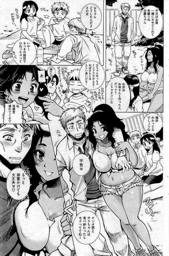 娘の運動会に参加したムチムチ巨乳熟女の未亡人お母さんが学校でちんこしゃぶったりセックス中出ししてもらって絶頂しちゃってるおww 02