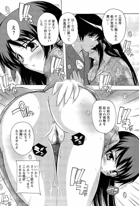【エロ漫画】下衆な奴らにレイプされそうになった浴衣姿の巨乳美少女が助けてくれた男にセックス中出しさせて野外エッチしちゃってるよ【奈塚Q弥 エロ同人】_11