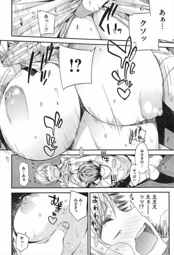 処女巨乳の可愛い女子校生が発情した好きな男子に学校でセックス中出しされて絶頂しちゃってるラブラブエッチ漫画なのです~ww 11