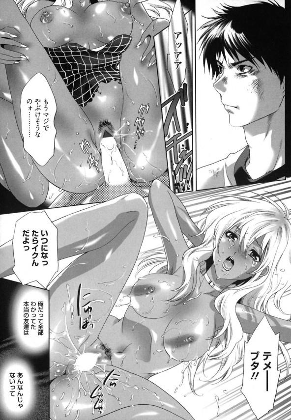 【エロ漫画】巨乳のかわいい黒ギャル女子校生2人がえっちな男に巨大ちんこでセックスされて陵辱されちゃってるんだけど…【水上蘭丸 エロ同人】_14