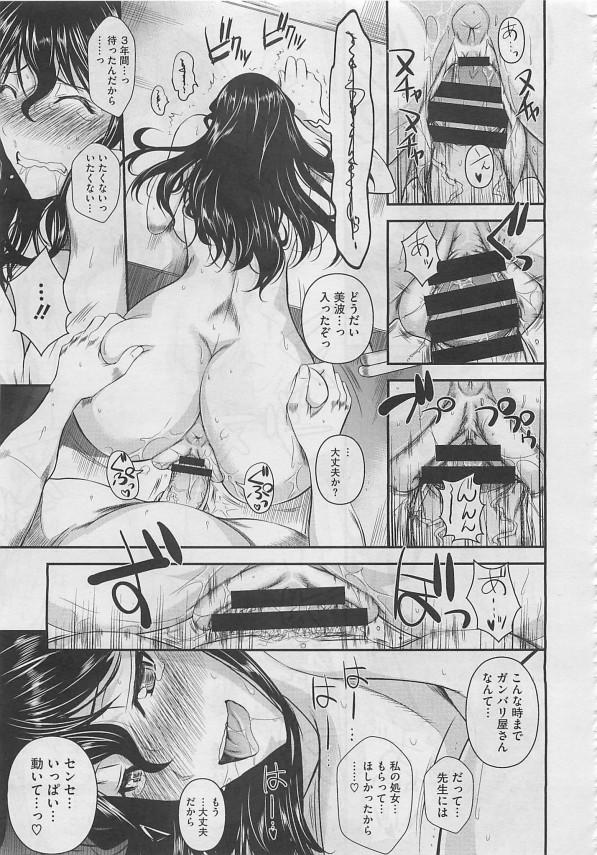 処女巨乳の女子校生が学校でおなにーしたりと先生を誘惑してセックス中出ししてもらい絶頂wwww 16