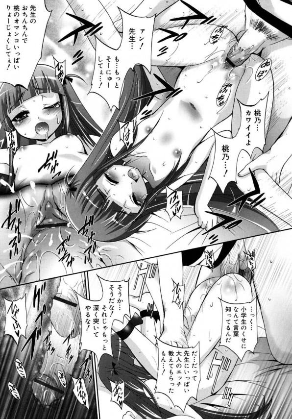 【エロ漫画】ロリータ貧乳JS少女が家庭教師の先生にセックス中出ししてもらって絶頂wwエッチなご褒美もらったよ【ありのひろし エロ同人】_16