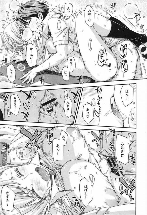 処女巨乳の可愛い女子校生が発情した好きな男子に学校でセックス中出しされて絶頂しちゃってるラブラブエッチ漫画なのです~ww 20