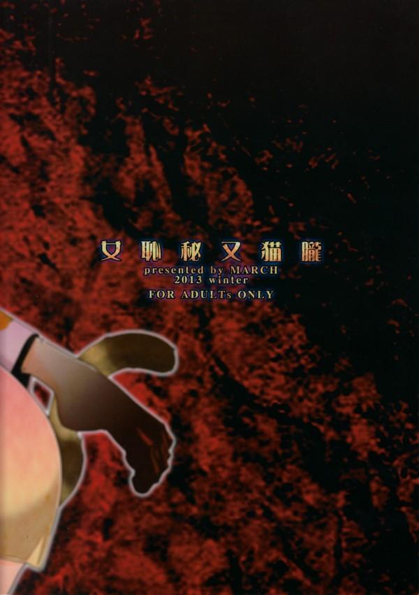 ねこみみしっぽのお恋が団三郎狸にちんこしゃぶらされたり中出しされまくってエッチな特訓された結果…【朧村正 エロ漫画・エロ同人】 march_0030