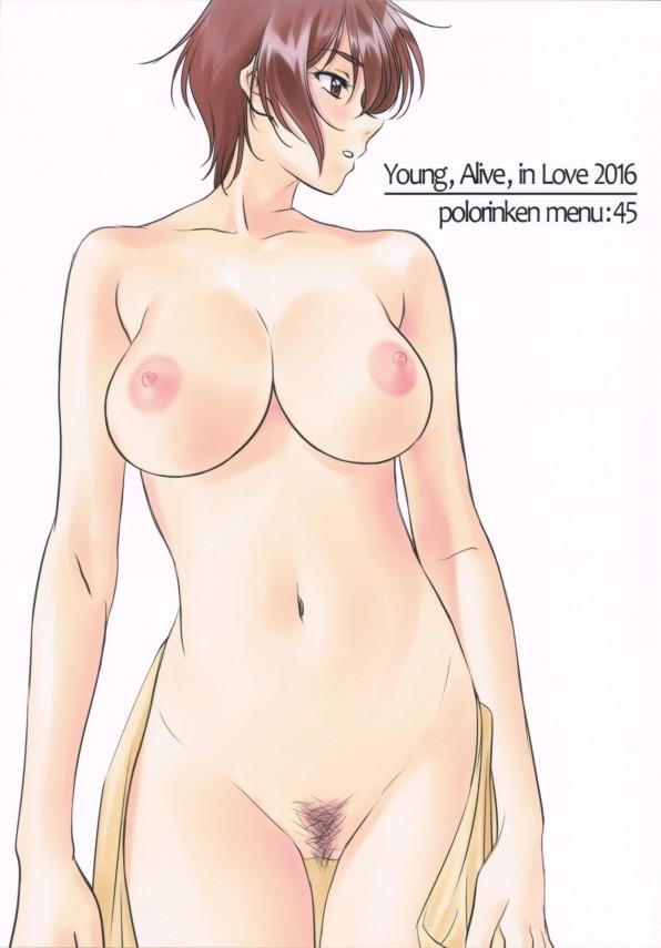 巨乳JK優ちゃんがセックス中出しさせまくったり大人の玩具でおなにーしちゃってるフルカラーのエッチ漫画なのだwwwwwwwwww【センチメンタルグラフティ エロ漫画・エロ同人】