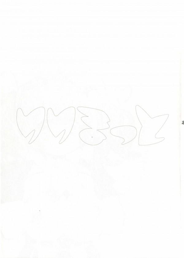 ツインテールのロリ痴女巨乳少女マキナが軍で開かれてたパーティ抜け出してハヤテとオフパコ♪【マクロスΔ エロ漫画・エロ同人】 pn021