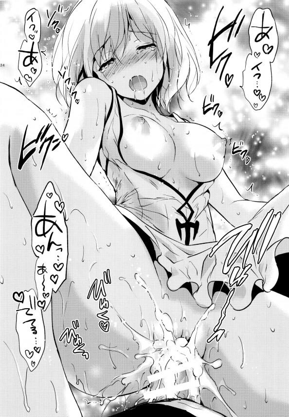 巨乳かわいいジータがフェザーのちんちんしゃぶってたら発情してそのまま青姦SEXしちゃってるぞw【グラブル エロ漫画・エロ同人】 pn023