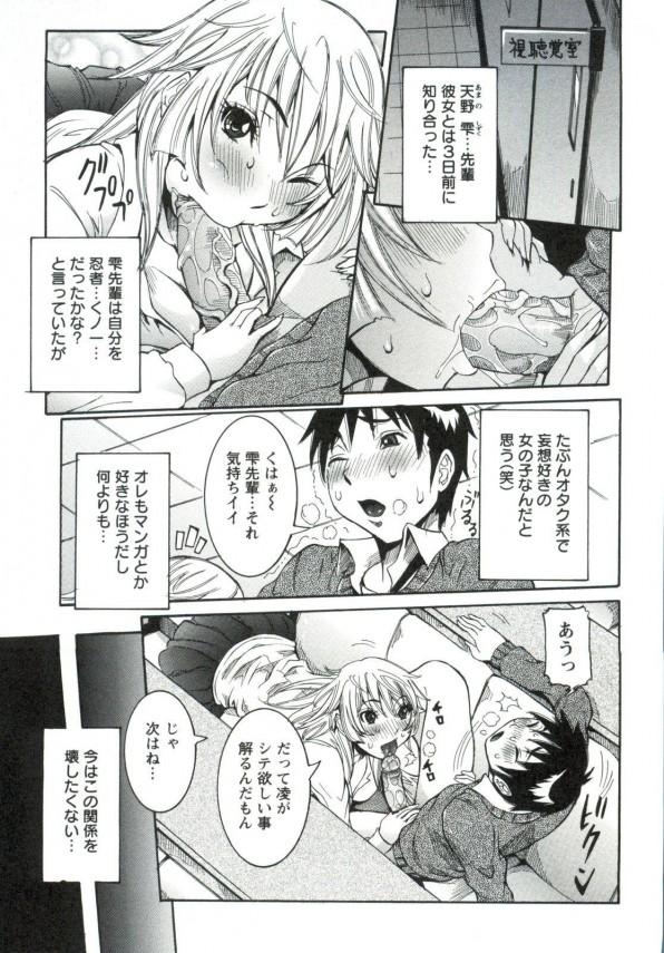 【エロ漫画】エッチな巨乳女子校生が後輩男子と学校でセックスしちゃうよw00