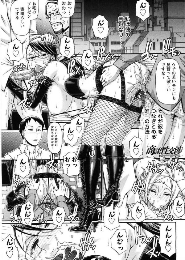 【エロ漫画】性奴隷にされている巨乳の上司が拘束されたままセックス中出しされたり大人の玩具で陵辱されて調教エッチされちゃってるおww
