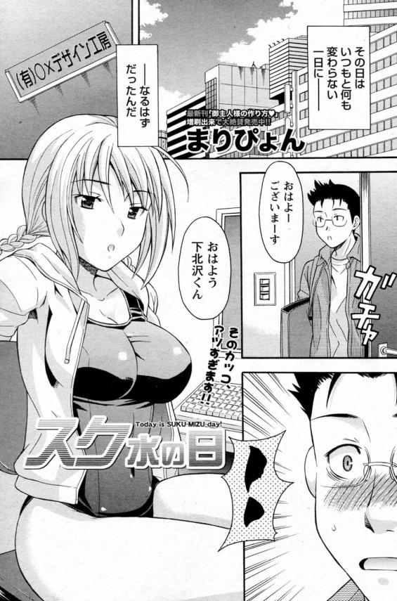 【エロ漫画】スクール水着姿のえっちな格好した巨乳お姉さんが会社で発情したスク水フェチな同僚にセックス中出しさせちゃってるんだけど…