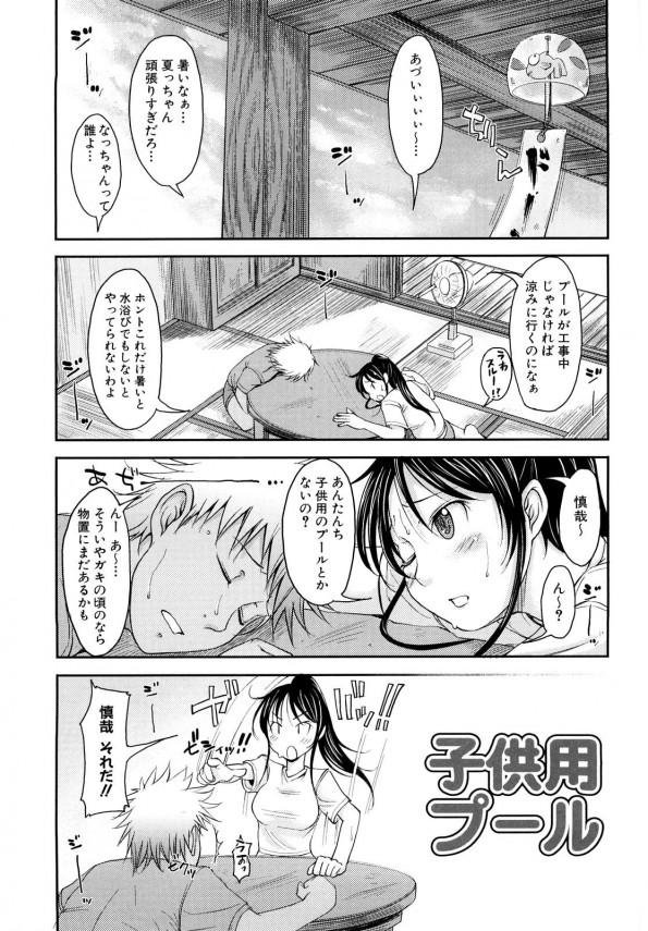 【エロ漫画】水着姿の巨乳お姉さんが庭の子供用プールでセックス中出しされて絶頂ww野外エッチしちゃってるよーwww